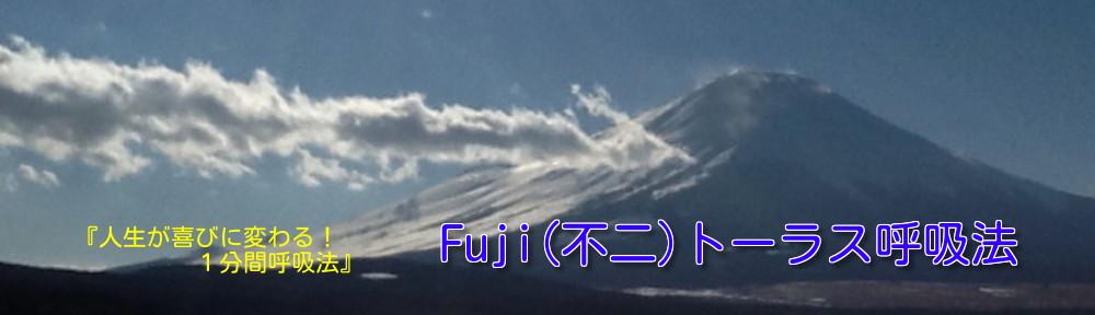 Fujiトーラス呼吸法